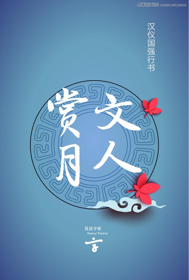精选中秋节主题海报使用的中文字体,ps教程,思缘教程网