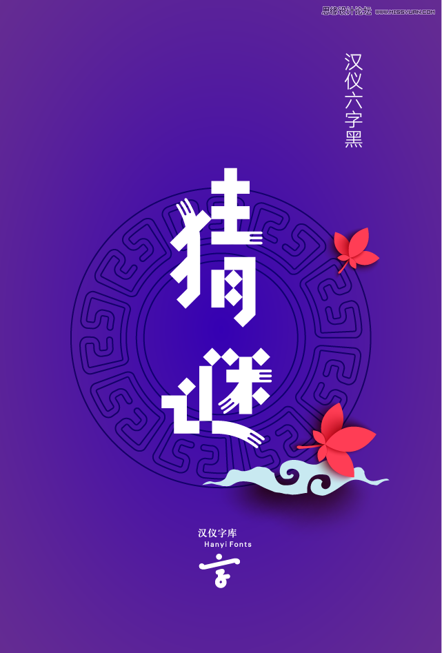 精选中秋节主题海报使用的中文字体