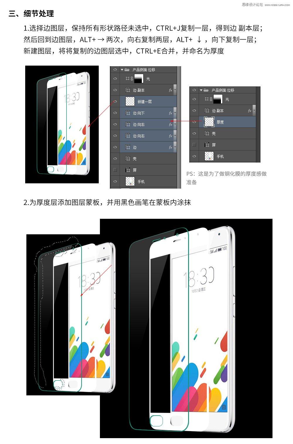 Photoshop繪製立體風格的手機鋼化膜教程