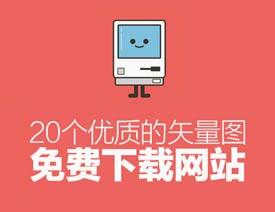 20个国外优质的矢量图免费下载网站