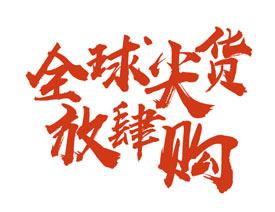 9款适合电商促销的中文字体打包下载
