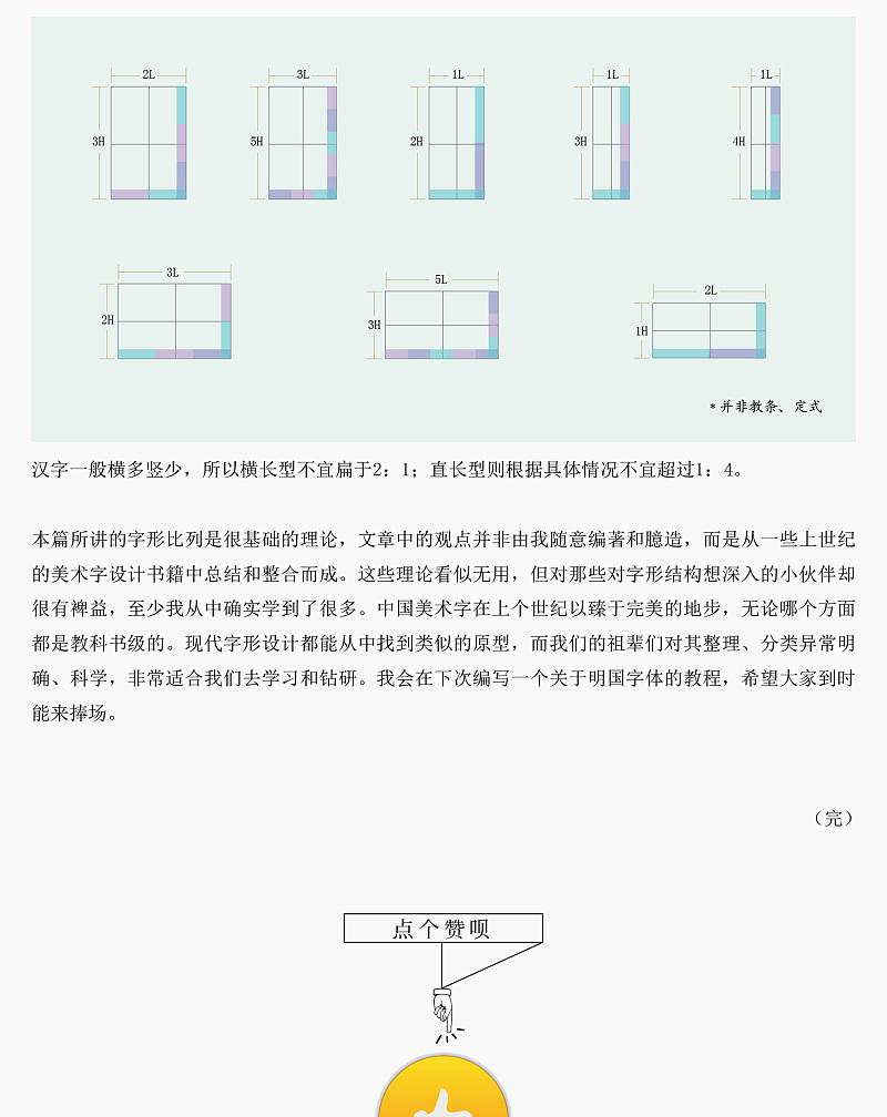詳細解析設計中中文漢字字型變化技巧