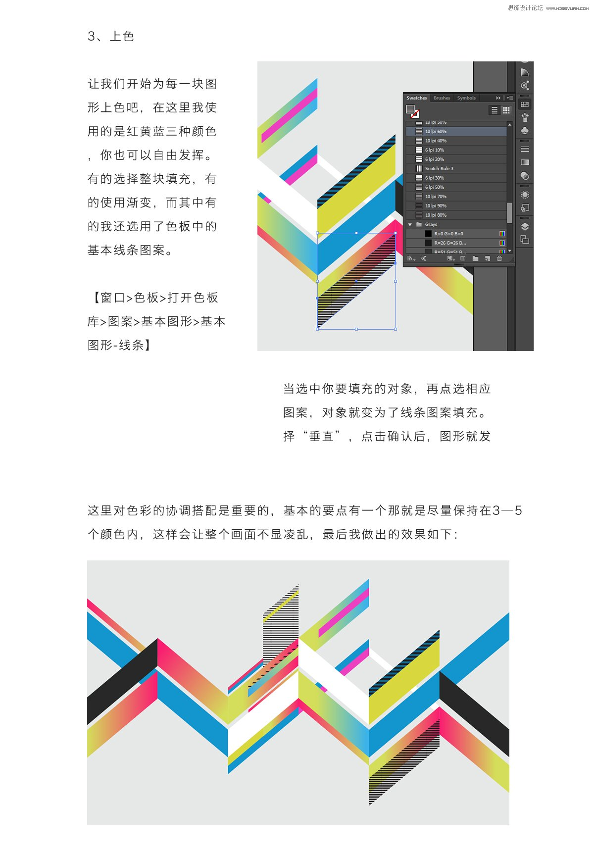 Illustrator制作抽象幾何懷舊風格的海報,PS教程,思緣教程網