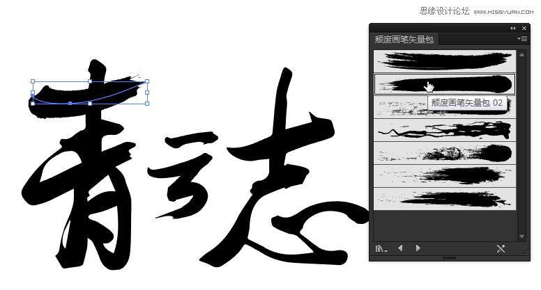 Illustrator設計大氣的青雲志毛筆字效果