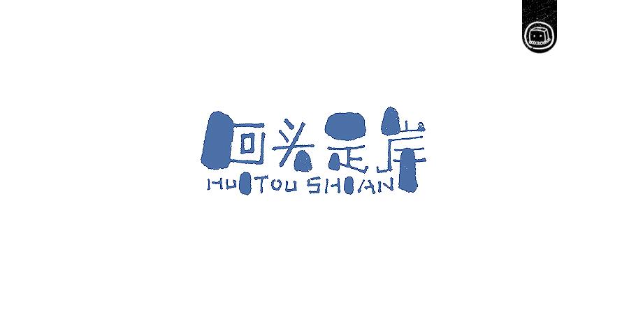 98张设计师豆腐小僧优秀的字体设计欣赏
