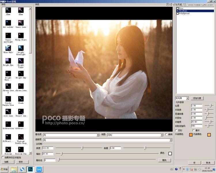 Photoshop详细解析灯光工厂滤镜的使用教程,PS教程,思缘教程网
