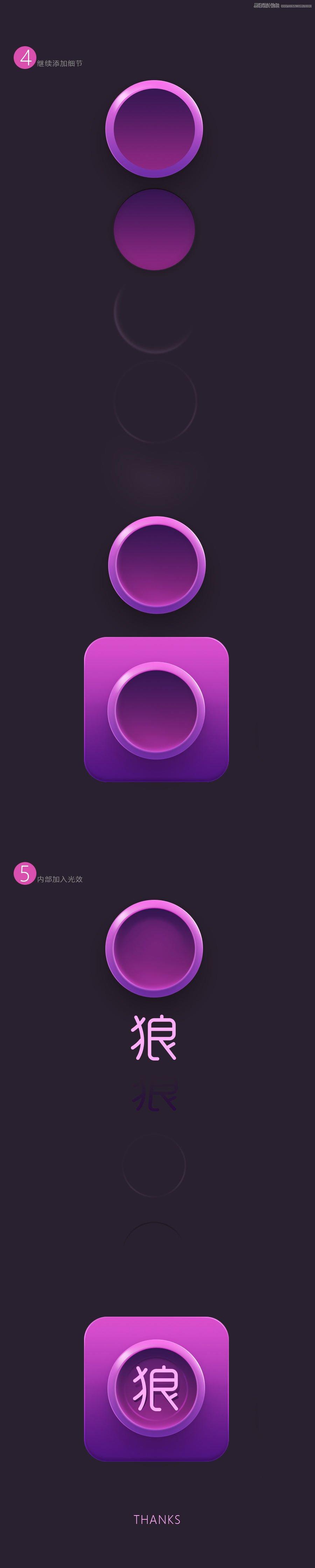 Photoshop繪製紫色立體風格的APP圖標