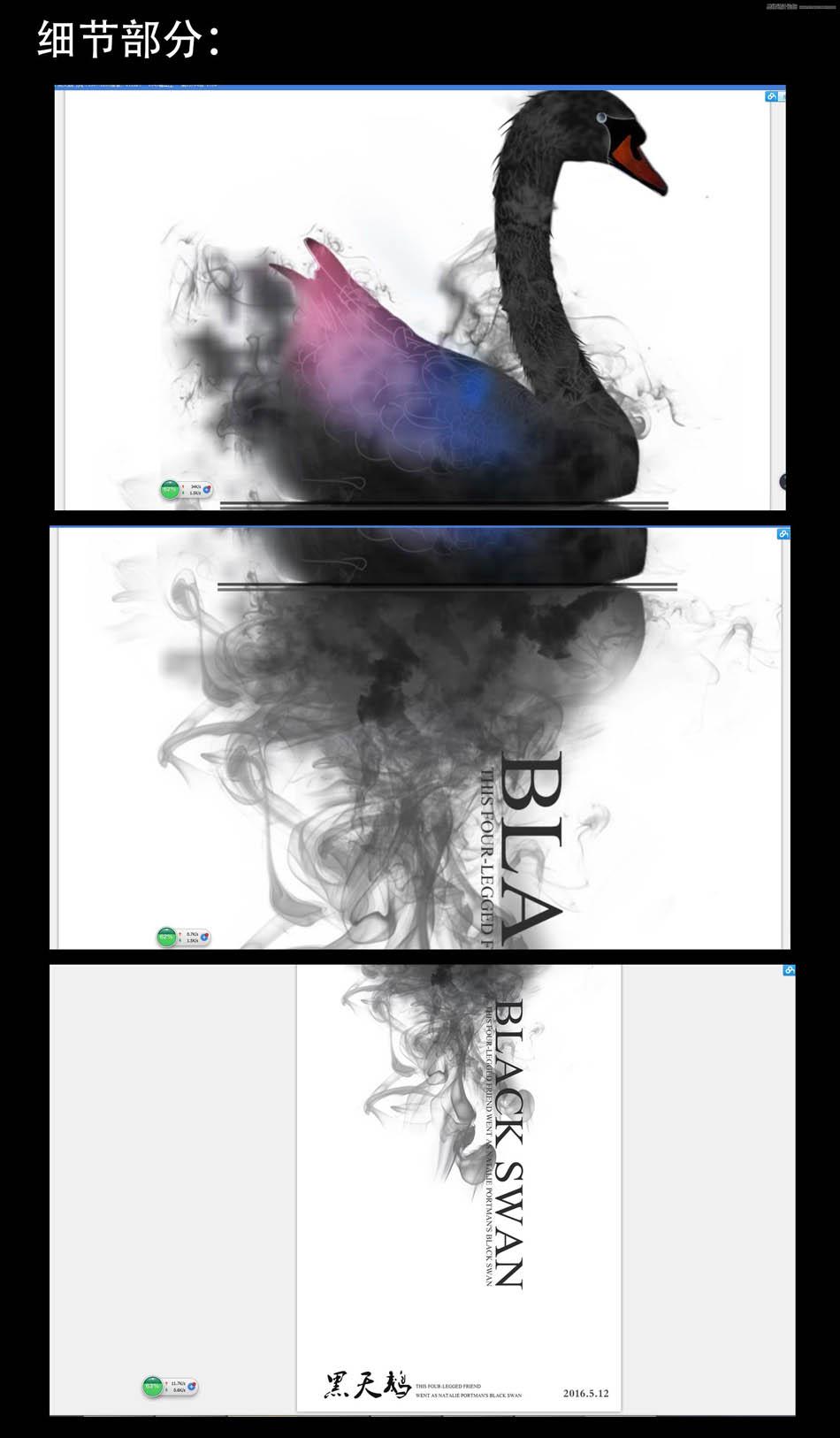 本教程主要使用Photoshop设计别烟雾装饰的黑天鹅场景图,教程中用到的几个重要的知识点:1.抠图 2.画笔 3.钢笔 4.图层混合模式 5.蒙版,可惜作者没有提供素材,大家可以到百度或者大图网找相关的素材来练习,喜欢的朋友一起来学习吧。