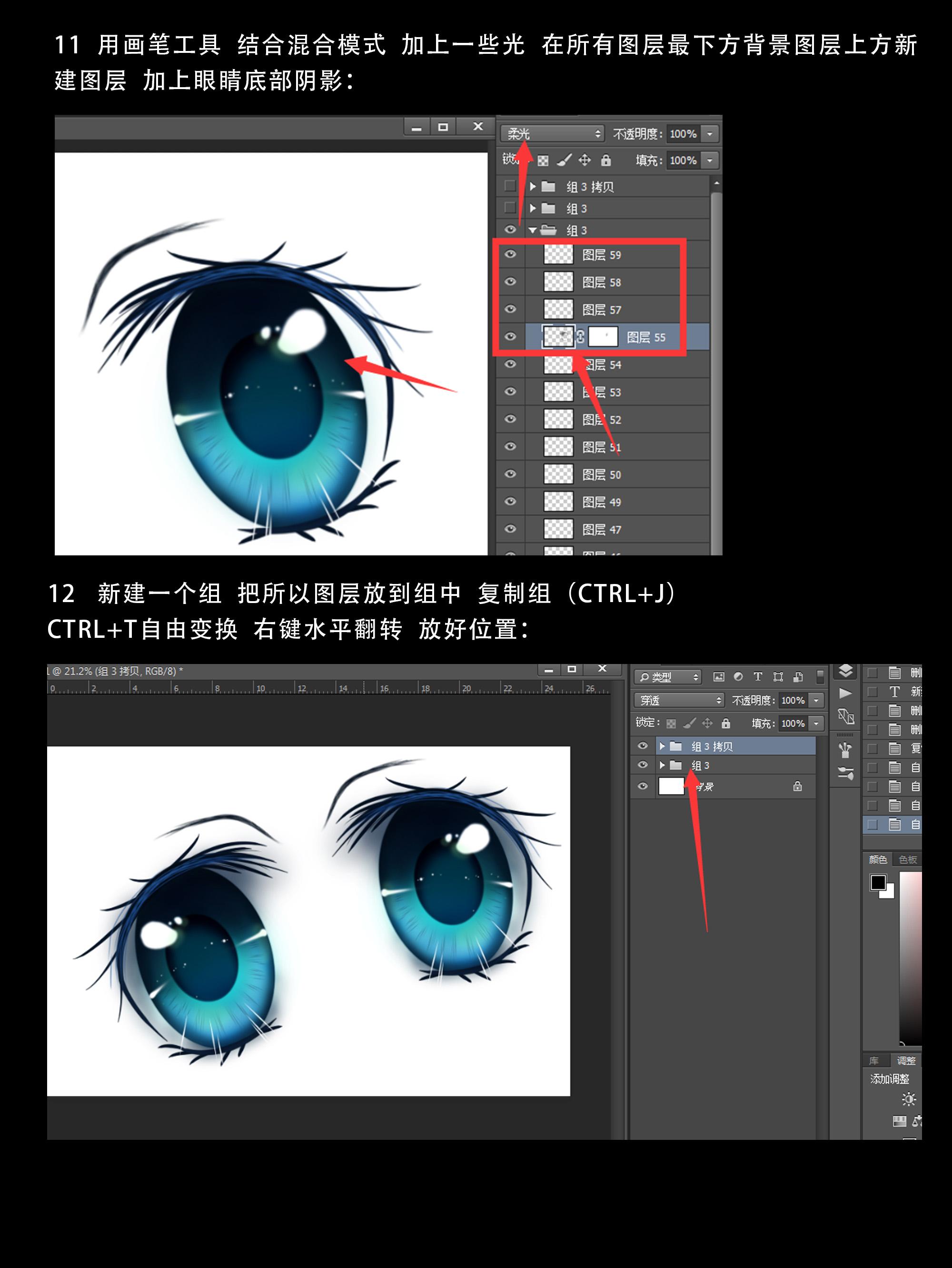 Photoshop鼠繪卡通風格的大眼睛效果