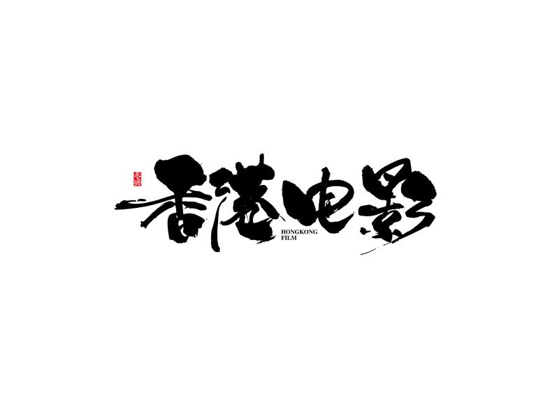 中國風高端大氣的毛筆字設計欣賞
