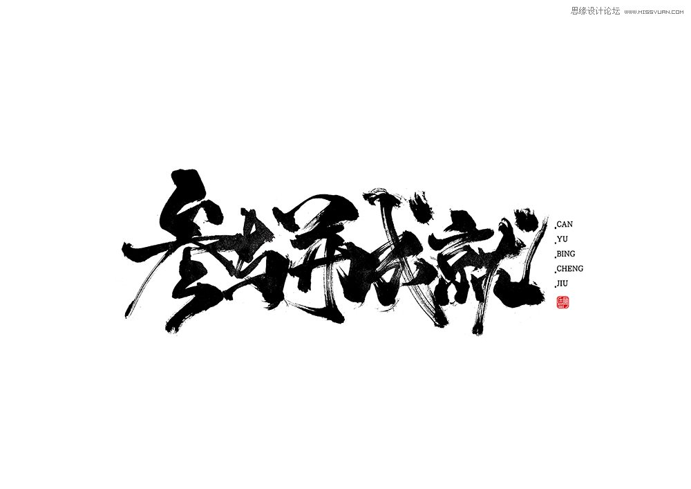 本组作品精选中国风高端大气的书法字设计欣赏,整体的设计风格非常的