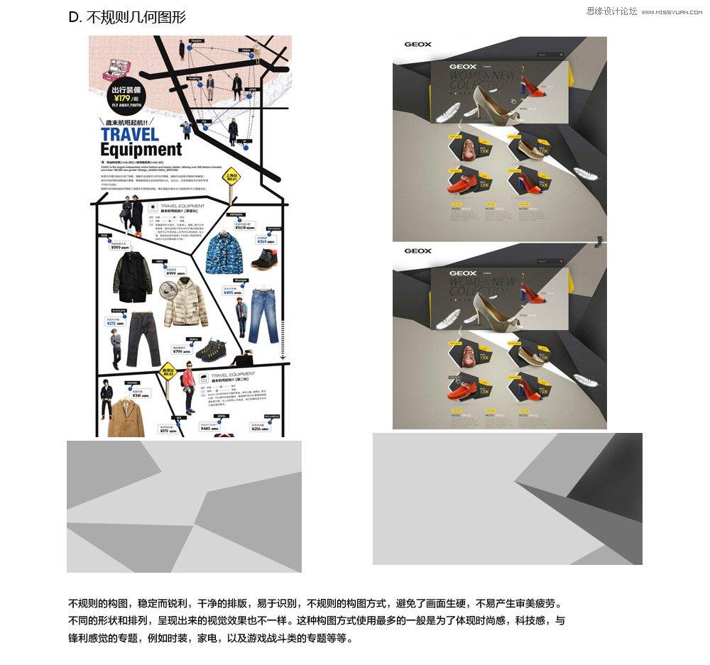 详细解析banner海报设计的排版布局技巧