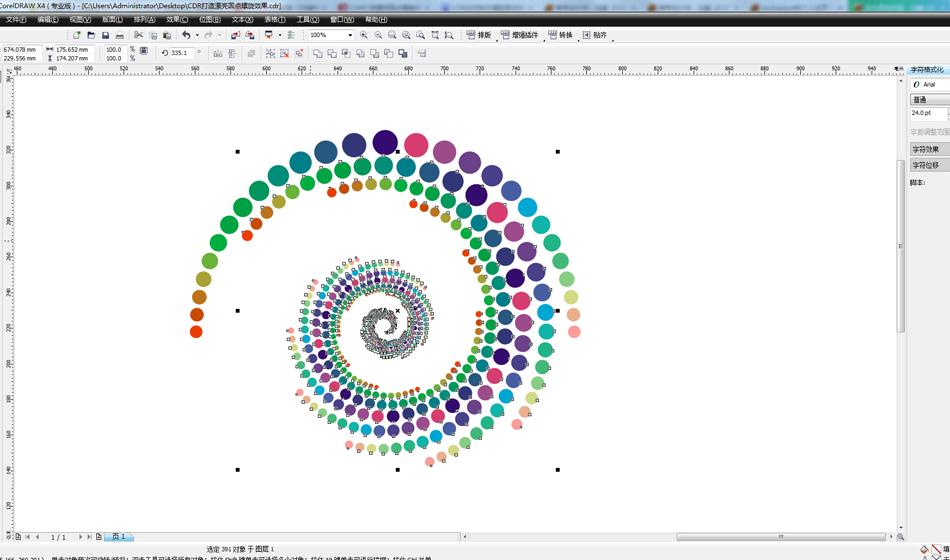 CorelDRAW设计圆点螺旋状的创意图形教程 矢量教程专区