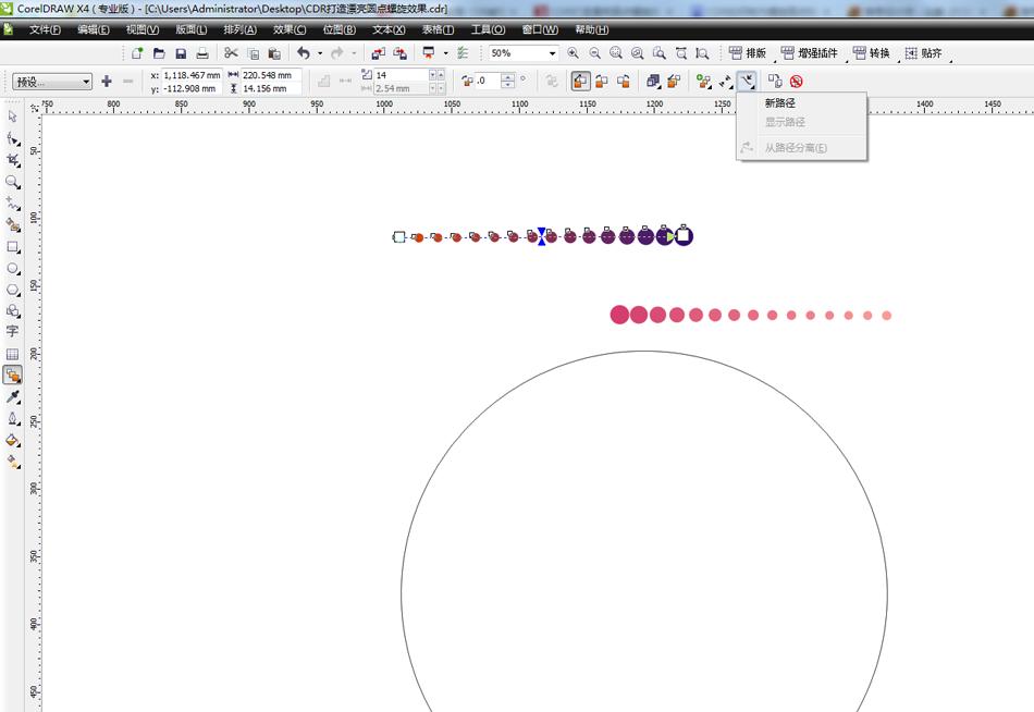 CorelDRAW绘制抽象绚丽的圆点螺旋效果,PS教程,思缘教程网