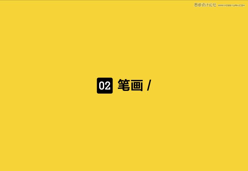 详细解析中文字体的性格和运用方法