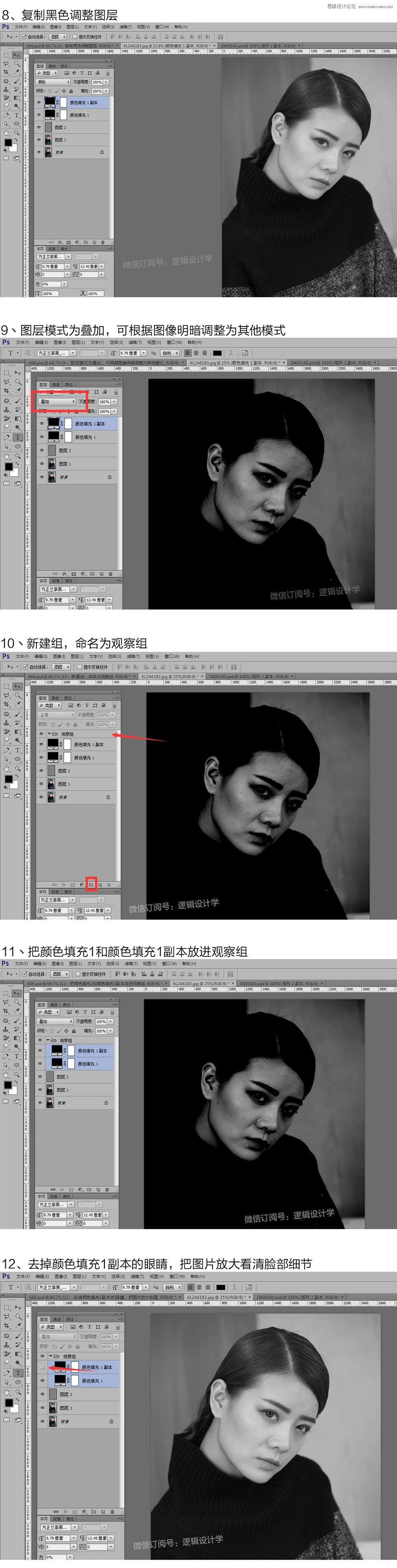 photoshop详细解析中性灰磨皮商业精修教程【附素材】