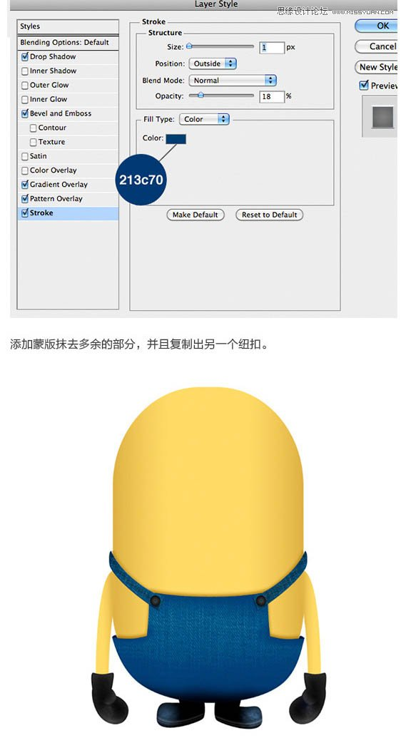 Photoshop結合AI繪製可愛的小黃人教程