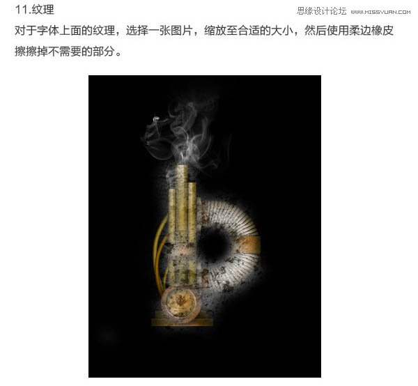 Photoshop製作蒸汽機主題風格藝術字