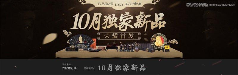 17款電商設計師經常使用的中文字體
