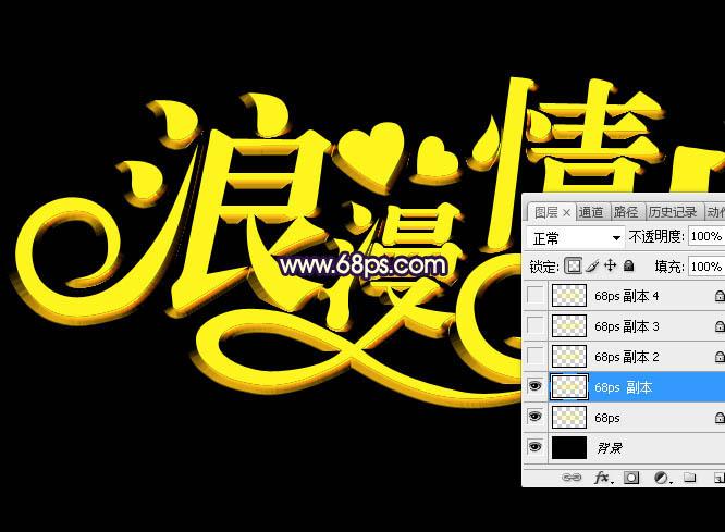 Photoshop製作金屬風格的情人節藝術字