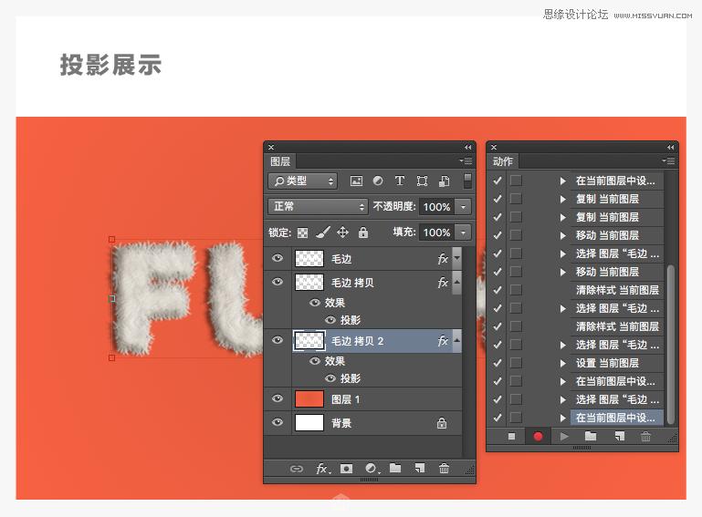 Photoshop製作可愛風格的毛茸茸藝術字