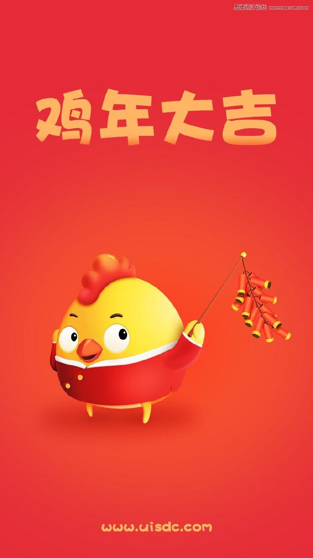 Photoshop繪製喜慶可愛的雞年吉祥物