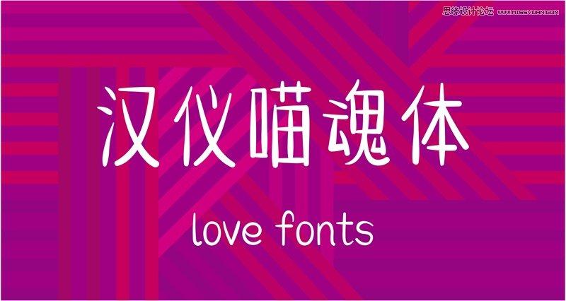 19张可爱优雅的女士中文字体打包下载