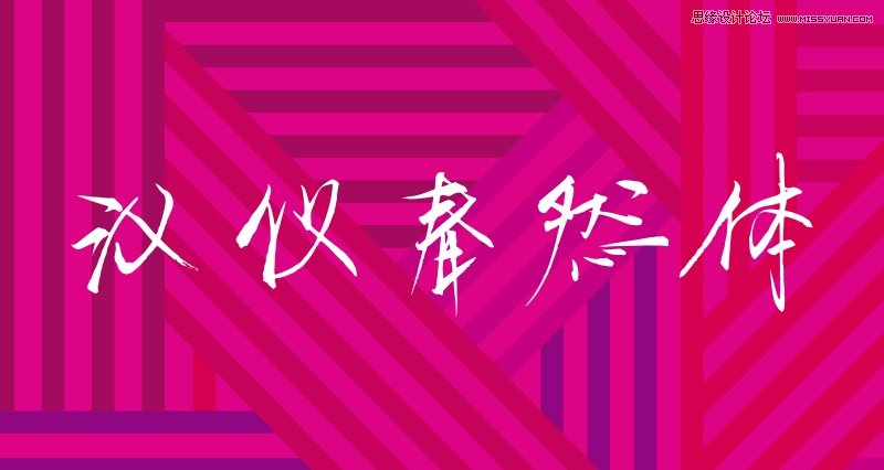 19張可愛優雅的女士中文字體打包下載