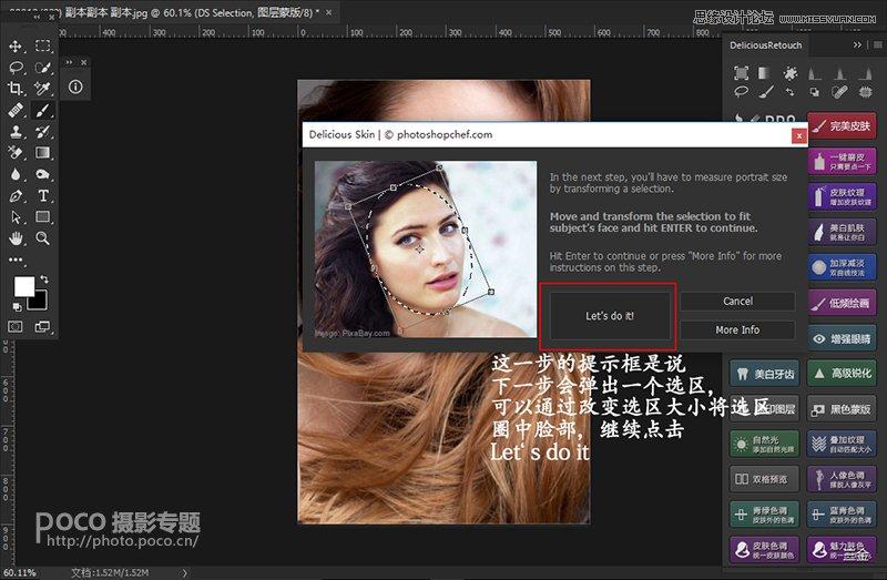photoshop详细解析dr3磨皮插件使用教程