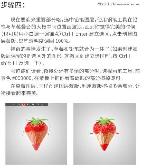 Photoshop合成創意的鉛筆草莓圖像教程
