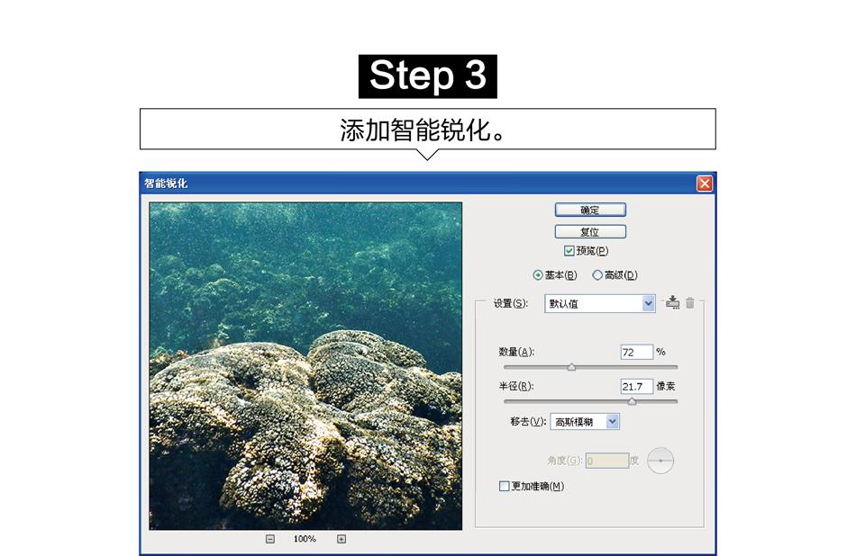 Photoshop合成从水中穿越出来的大鲨鱼,PS教程,思缘教程网