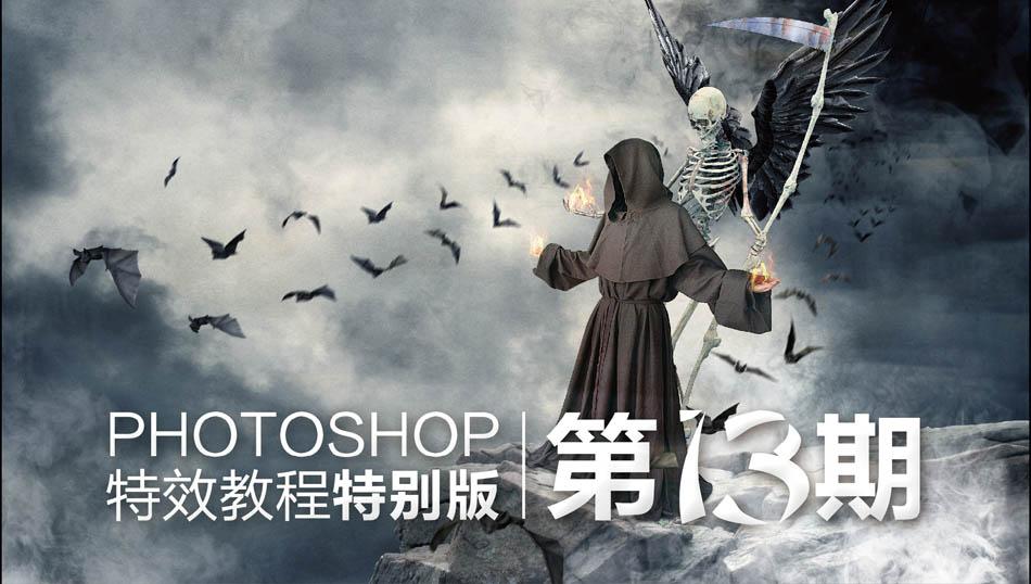 Photoshop创意合成正在施展魔法的巫师,PS教程,思缘教程网