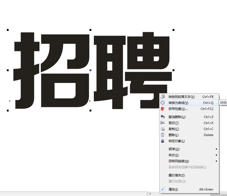 CorelDraw绘制海报中炫酷的中文立体字,PS教程,思缘教程网