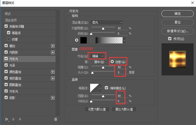Photoshop設計王者榮耀金屬藝術字教程