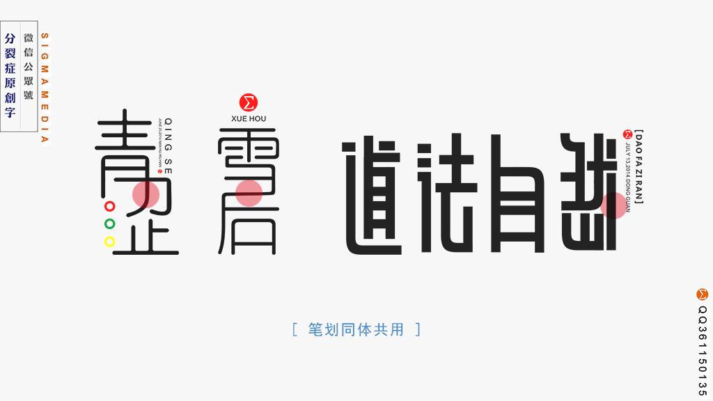 详细解析中文字体设计的3种思路详解