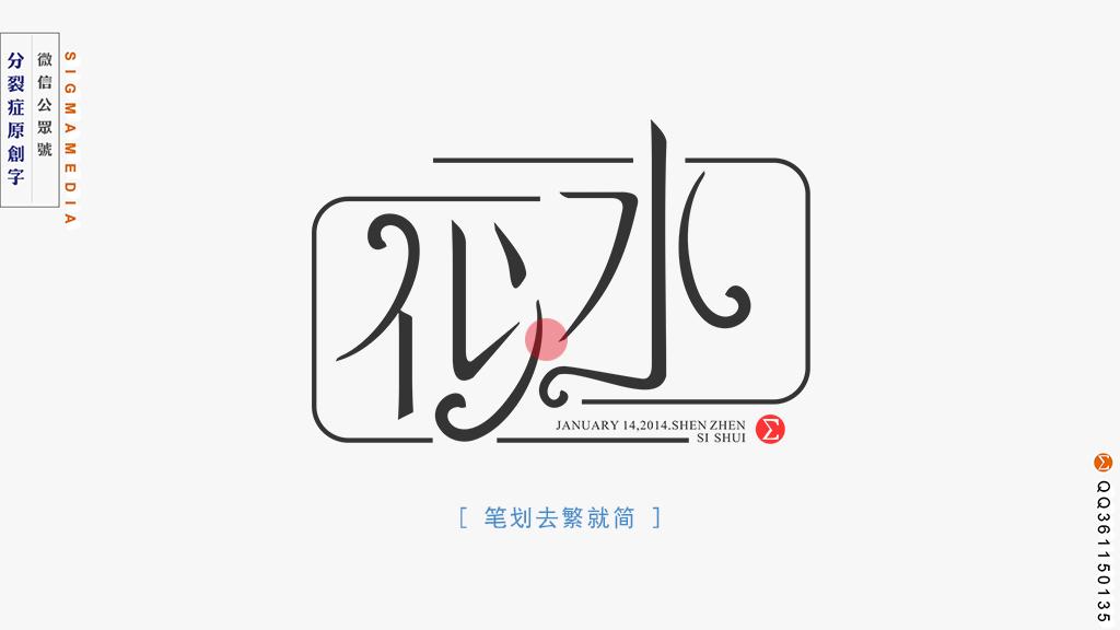 详细解析中文字体设计3种思路详解