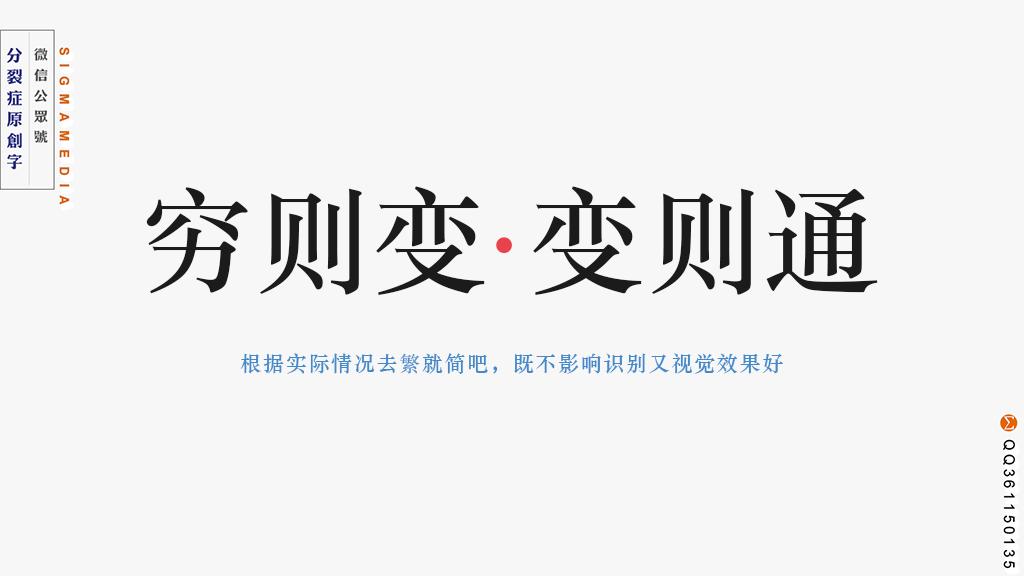 笔划 中文字体