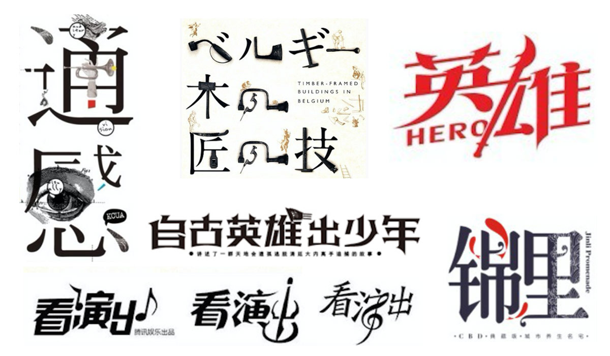 详细解析中文字体技法常用及应用设计(2)-思缘淘宝的免费字体设计图片