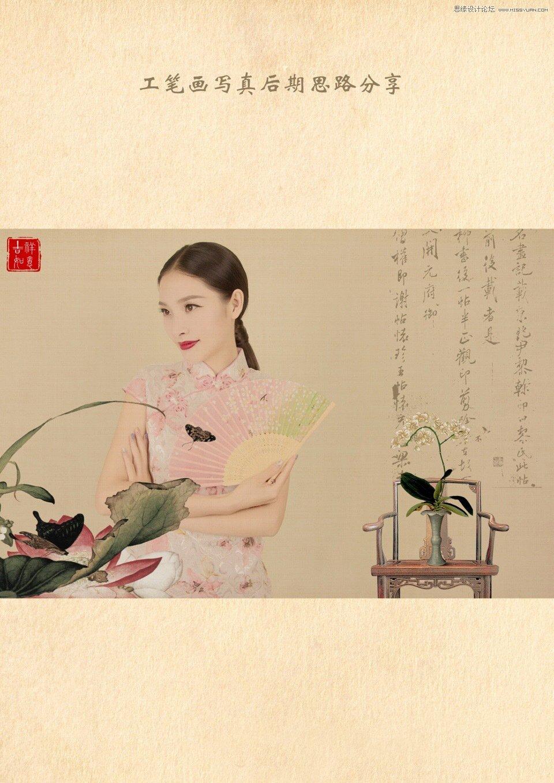 photoshop制作中国风工笔画后期思路分享