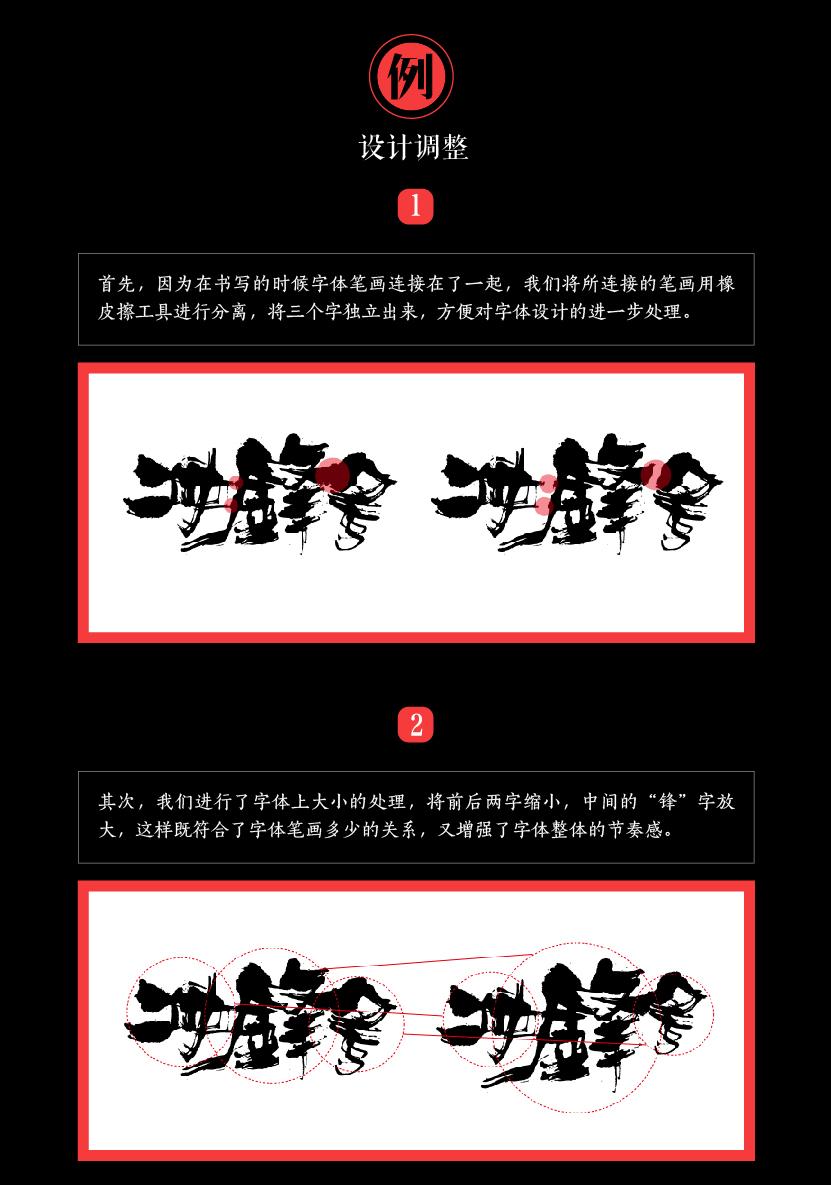 详解书法字体设计的不同风格攻略