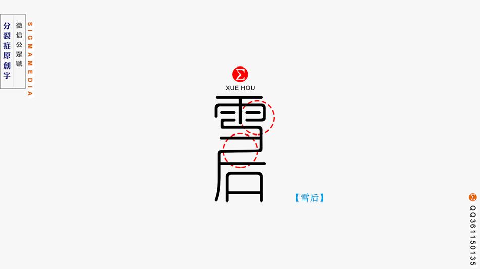 9种设计师必须知道的字体设计技巧,PS教程,思缘教程网