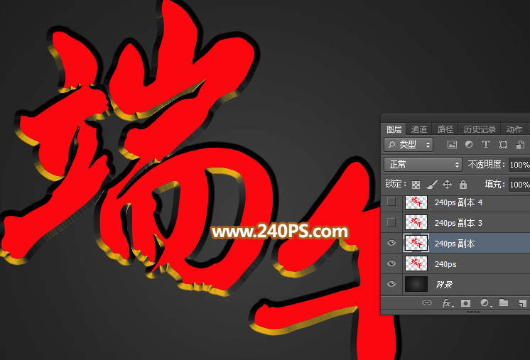 photoshop制作金属花纹组成的端午节艺术字 - ps转载