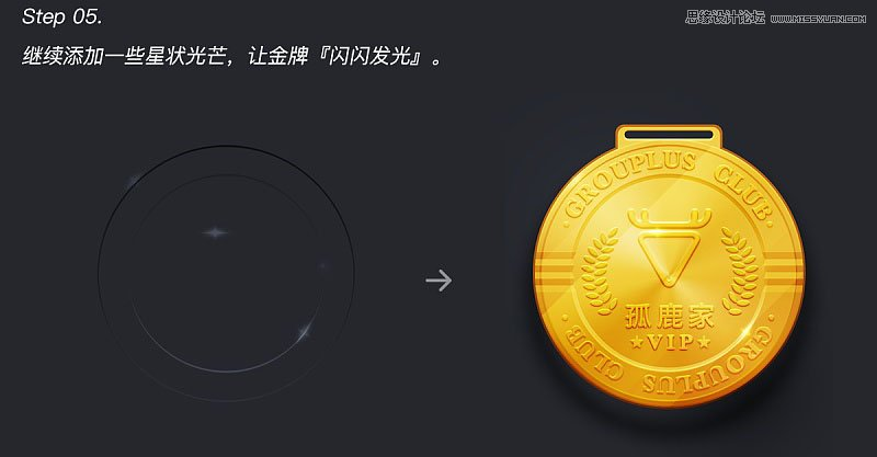 Photoshop繪製金色立體風格的獎牌圖標
