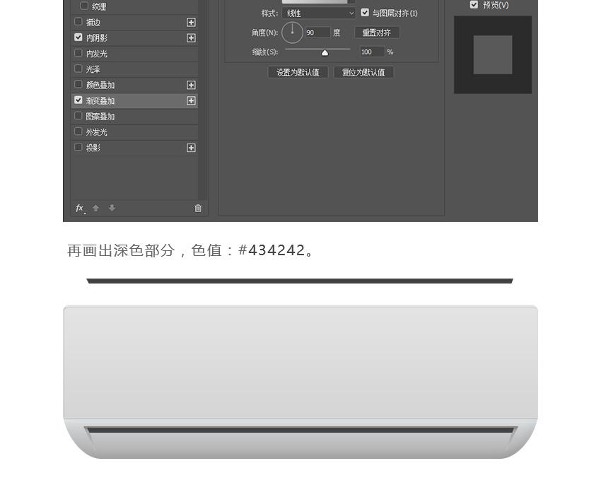 Photoshop模擬繪製逼真的掛式空調圖標