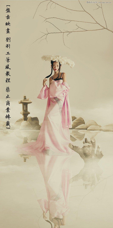 photoshop合成中国风主题工笔画人像效果 - 专业的,ps