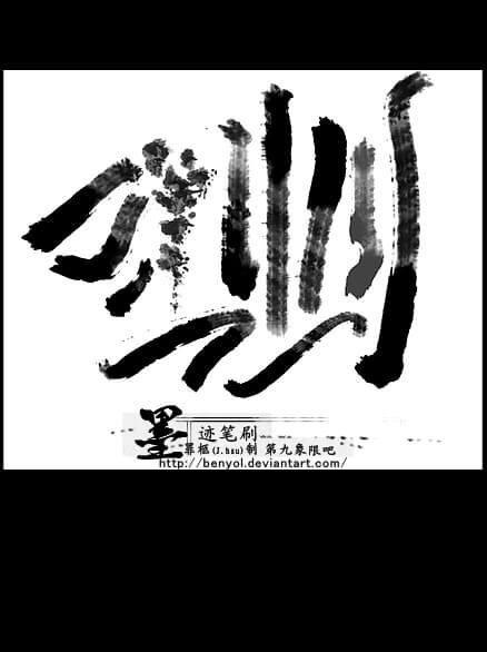 中国风水墨墨迹涂抹痕迹PS笔刷