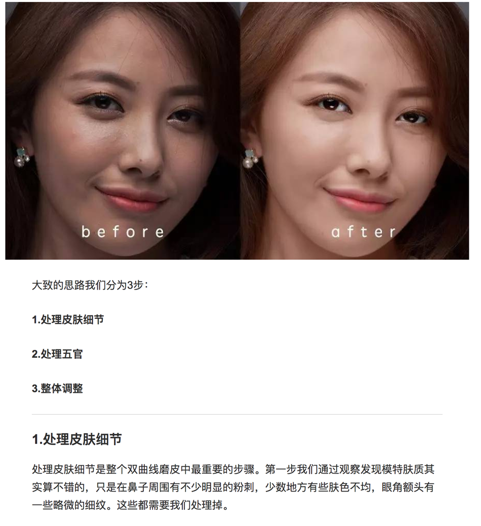 Photoshop详细解析广告级人像磨皮教程,PS教程,思缘教程网