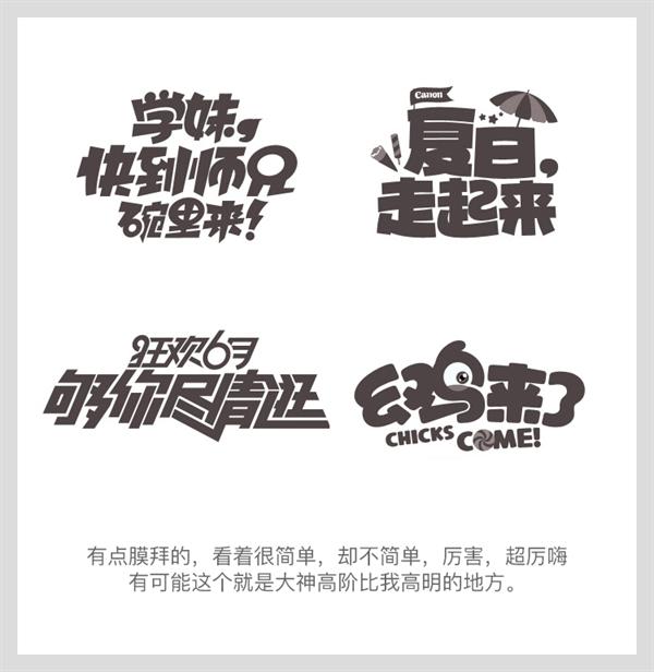 详细解析6个简单实用的字体设计招式