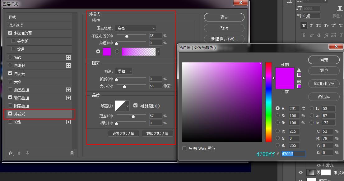 Photoshop製作熒光主題風格的藝術字教程