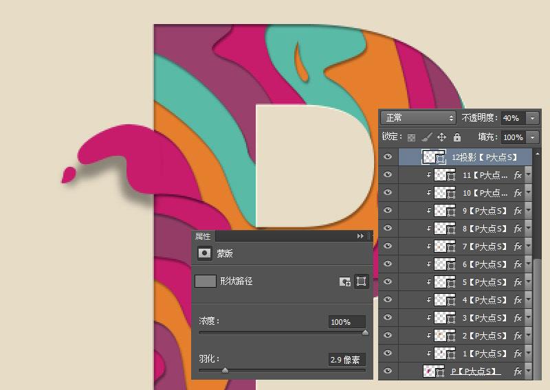 Photoshop製作油漆溢出特效的藝術字教程